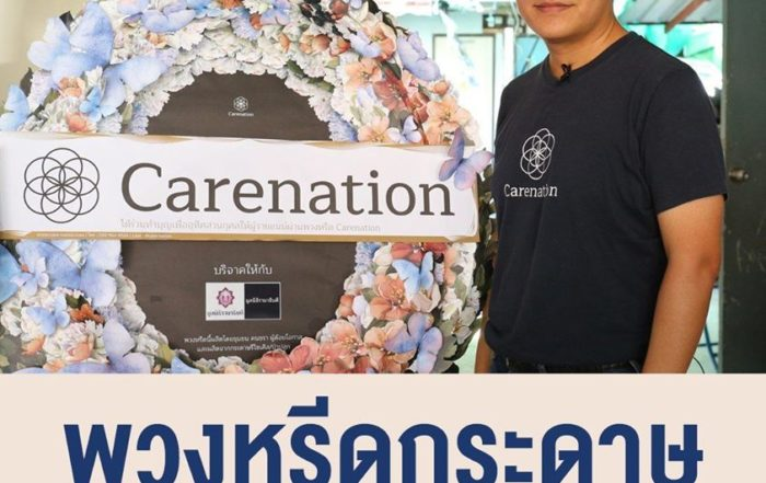 Carenation พวงหรีดกระดาษ ช่วยการศึกษาเด็ก